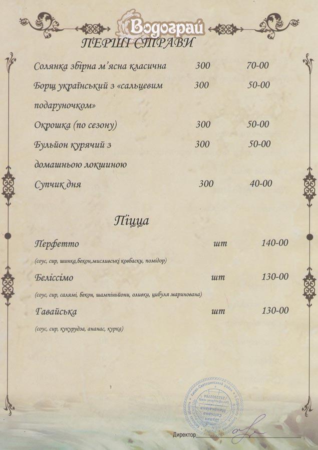 Меню ресторана Водограй
