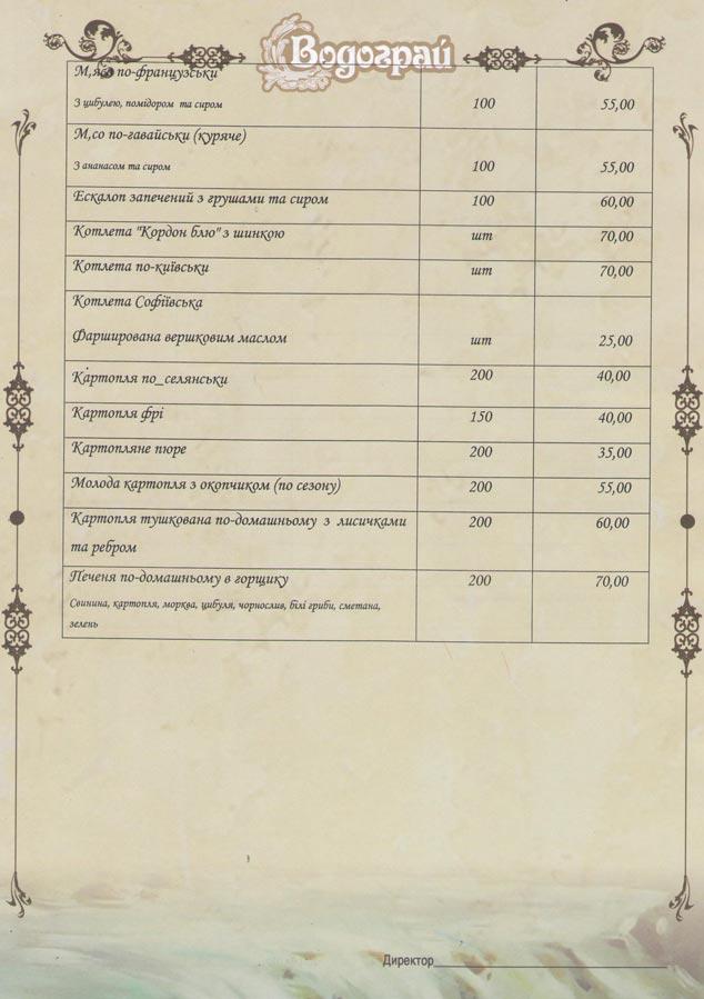 меню ресторану Водограй