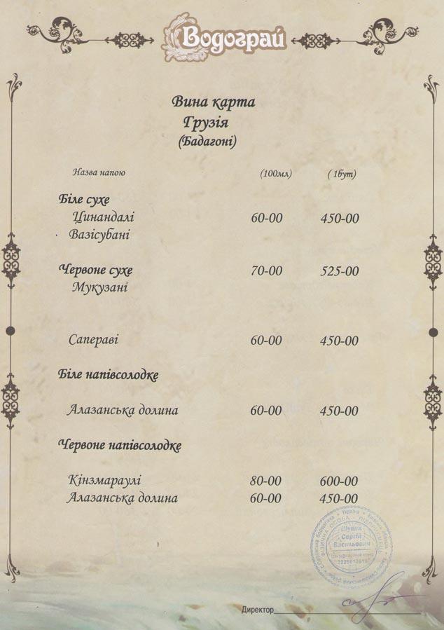 барное меню ресторан Водограй