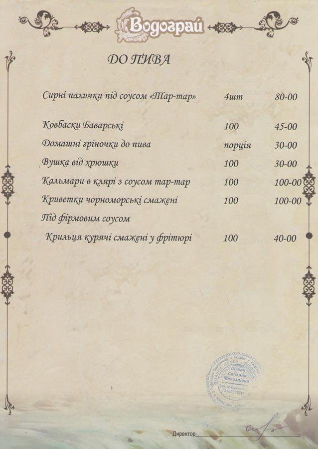 барне меню ресторану Водограй