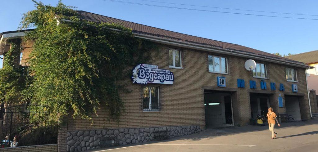Ресторанний комплекс Водограй