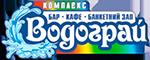 """Ресторанный комплекс """"Водограй"""" Logo"""